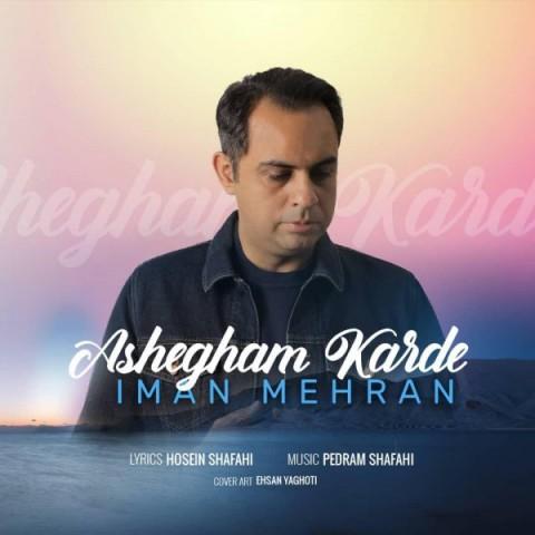 دانلود آهنگ جدید ایمان مهران عاشقم کرده