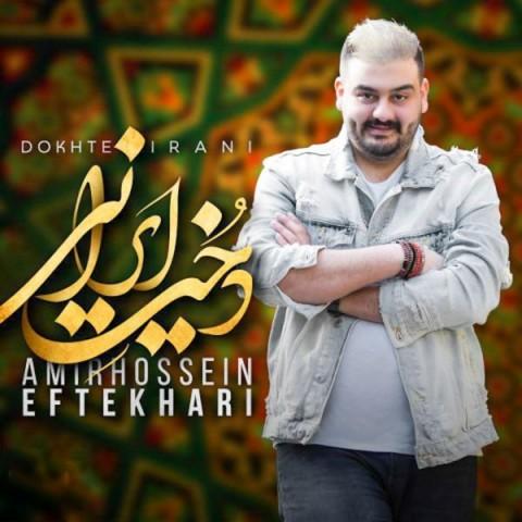 دانلود آهنگ جدید امیرحسین افتخاری دخت ایرانی
