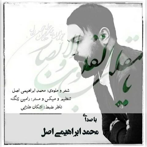 دانلود آهنگ جدید محمد ابراهیمی اصل تحویل سال