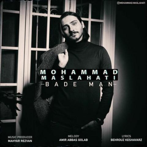 دانلود آهنگ جدید محمد مصلحتی بعد من