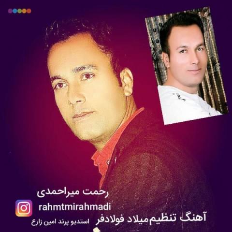 دانلود آهنگ جدید رحمت میر احمدى دوست دارم