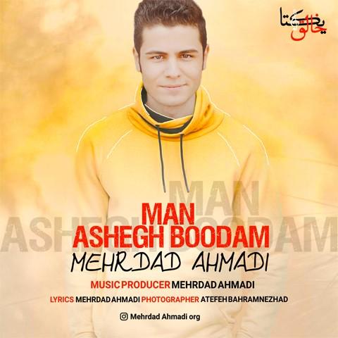 دانلود آهنگ جدید مهرداد احمدی من عاشق بودم