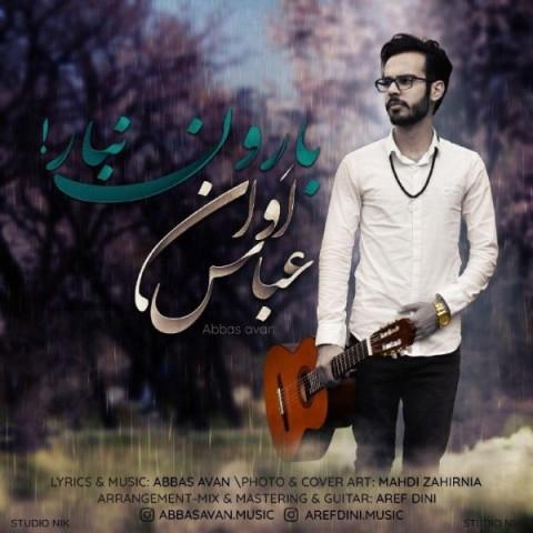 دانلود آهنگ جدید عباس اَوان بارون نبار