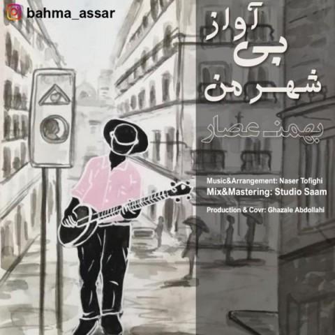 دانلود آهنگ جدید بهمن عصار شهر من بی آواز