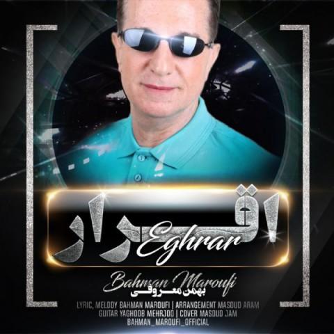 دانلود آهنگ جدید بهمن معروفی اقرار