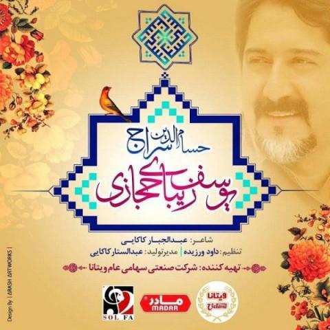 دانلود آهنگ جدید حسام الدین سراج یوسف زیبای حجازی