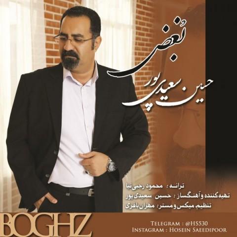 دانلود آهنگ جدید حسین سعیدی پور بغض