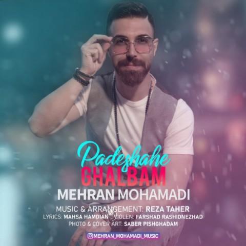 دانلود آهنگ جدید مهران محمدى پادشاه قلبم