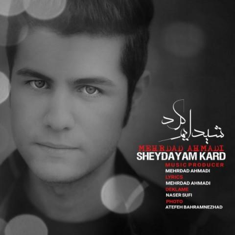 دانلود آهنگ جدید مهرداد احمدی شیدایم کرد