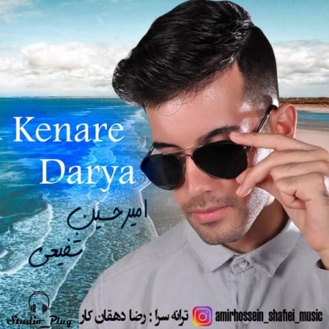 دانلود آهنگ جدید امیر حسین شفیعی کنار دریا