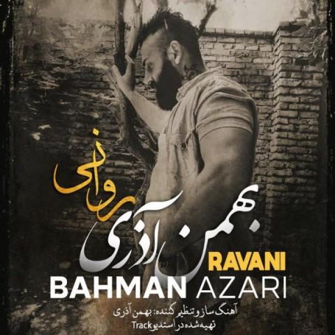 دانلود آهنگ جدید بهمن آذری روانی