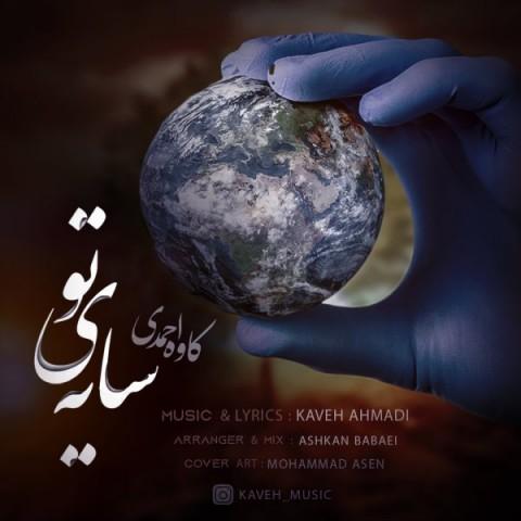 دانلود آهنگ جدید کاوه احمدی سایه ی تو