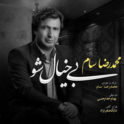 دانلود آهنگ جدید محمدرضا سام بی خیال شو