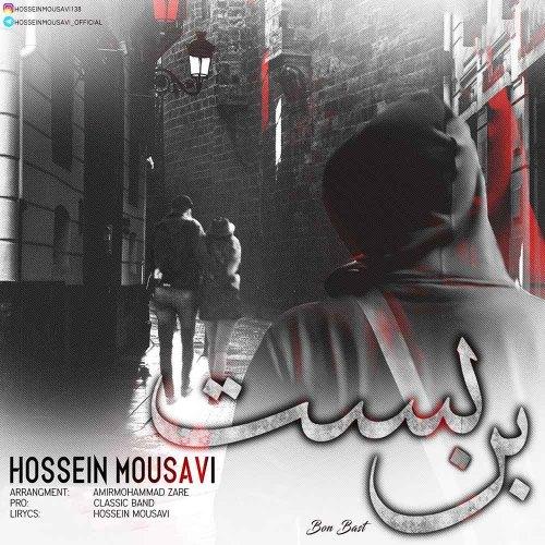 دانلود آهنگ جدید حسین موسوی بن بست