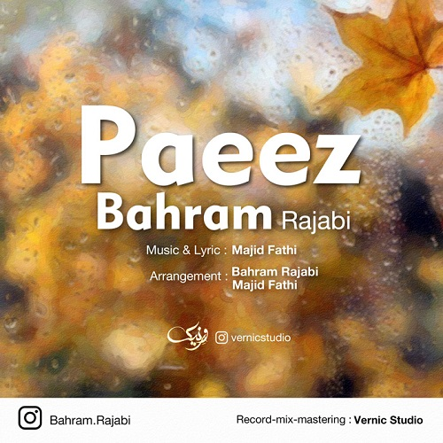 دانلود آهنگ جدید بهرام رجبی پاییز