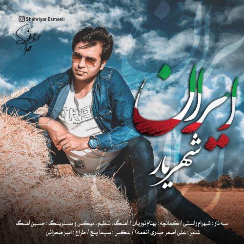 دانلود آهنگ جدید شهریار ایران