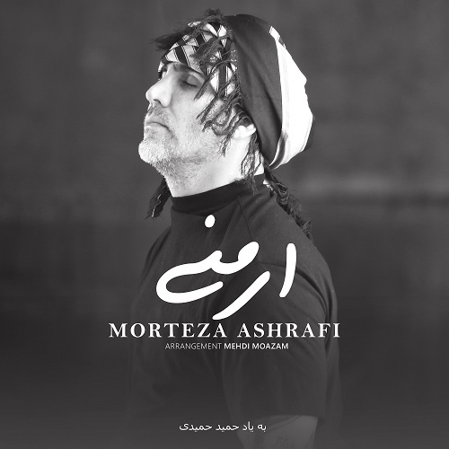 دانلود آهنگ جدید مرتضی اشرفی ارمنی
