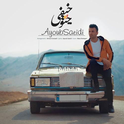 دانلود آهنگ جدید ایوب سعیدی چنو خیفی