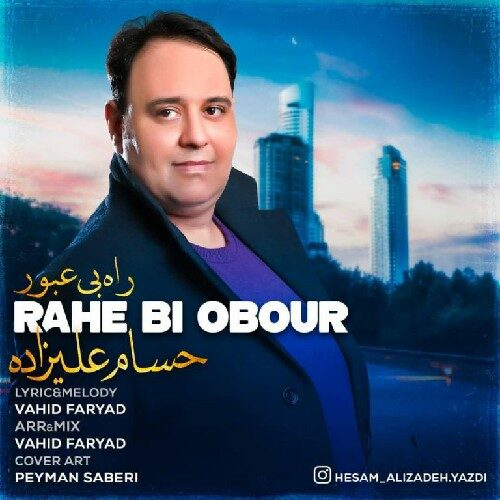 دانلود آهنگ جدید حسام علیزاده راه بی عبور