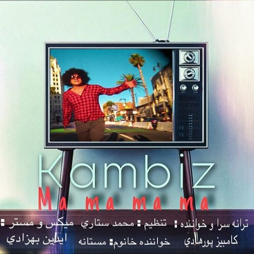 دانلود آهنگ جدید کامبیز ما ما ما ما