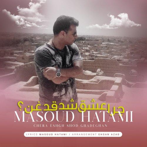 دانلود آهنگ جدید مسعود حاتمی چرا عشق شد قدغن