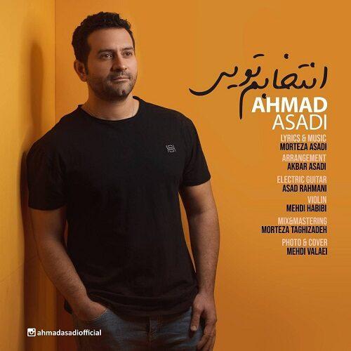 دانلود آهنگ جدید احمد اسدی انتخابم تویی