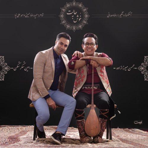 دانلود آهنگ جدید امین شکرشکن و محسن میرزازاده خوش به حالت