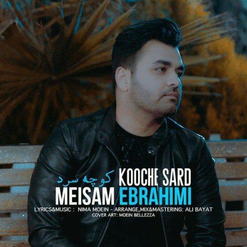 دانلود آهنگ جدید میثم ابراهیمی کوچه سرد