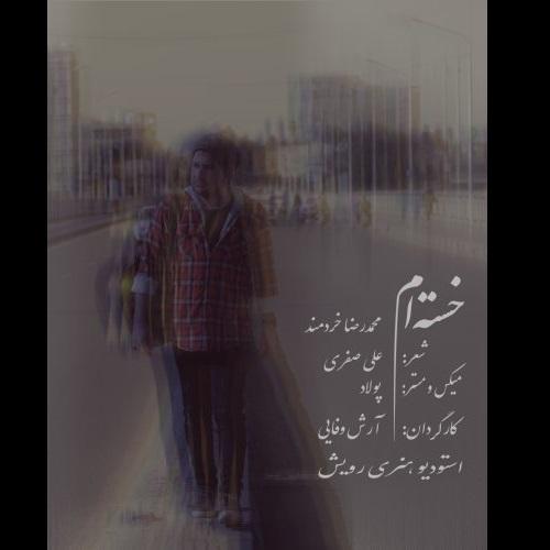 دانلود آهنگ جدید محمدرضا خردمند خسته ام