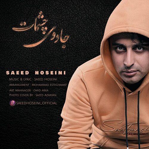 دانلود آهنگ جدید سعید حسینی جادوی چشمات