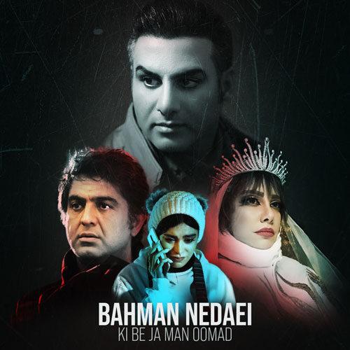دانلود آهنگ جدید بهمن ندایی کی به جا من اومد