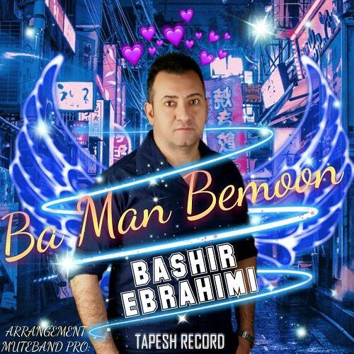 دانلود آهنگ جدید بشیر ابراهیمی با من بمون