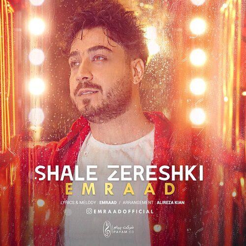 دانلود آهنگ جدید امراد شال زرشکی