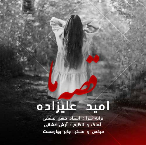 دانلود آهنگ جدید امید علیزاده قصه ما