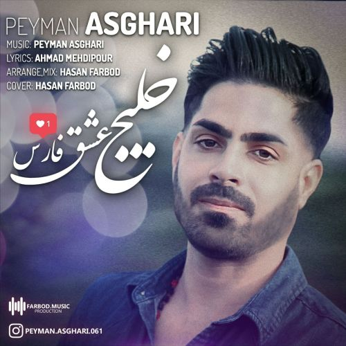 دانلود آهنگ جدید پیمان اصغری خلیج عشق فارس