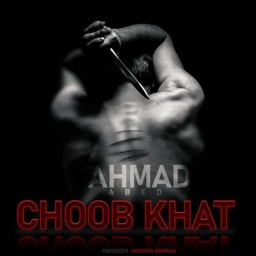 دانلود آهنگ جدید احمد عابد چوب خط