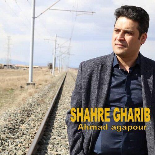 دانلود آهنگ جدید احمد آقا پور شهر غریب