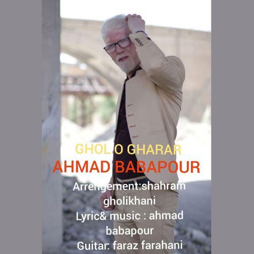 دانلود آهنگ جدید احمد باباپور قول و قرار