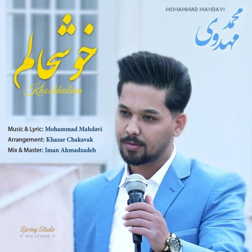 دانلود آهنگ جدید محمد مهدوی خوشحالم