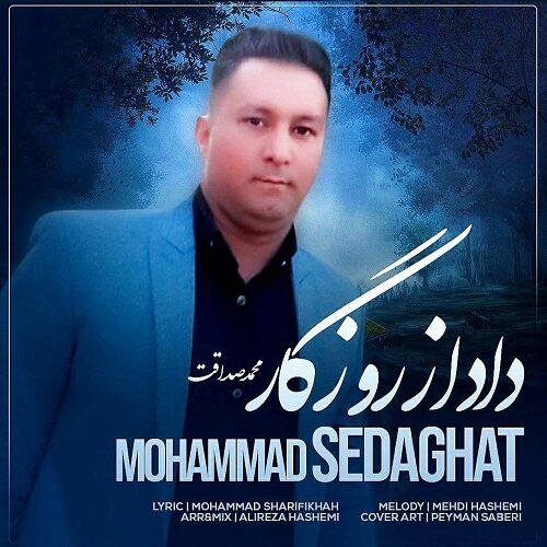 دانلود آهنگ جدید محمد صداقت داد از روزگار