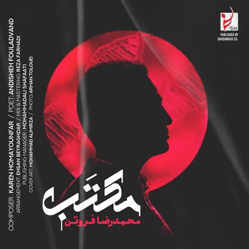 دانلود آهنگ جدید محمدرضا فروتن مکتب