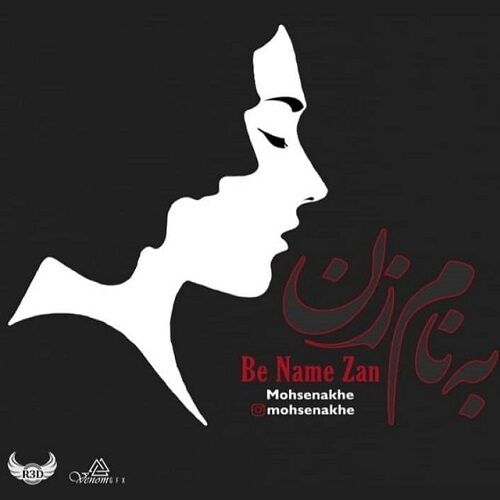 دانلود آهنگ جدید محسن آخه به نام به نام به نام به نام زن