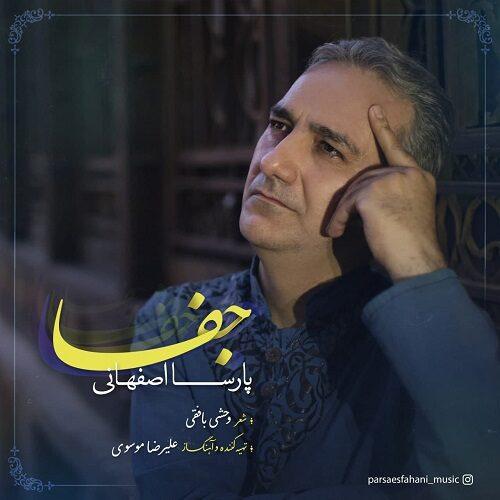 دانلود آهنگ جدید پارسا اصفهانی جفا