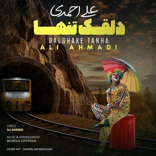 دانلود آهنگ جدید علی احمدی دلقک تنها