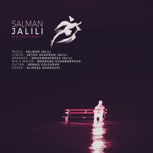دانلود آهنگ جدید سلمان جلیلی زخم
