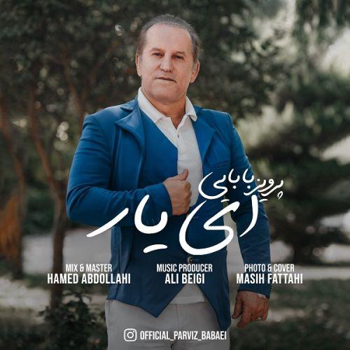 دانلود آهنگ جدید پرویز بابایی ای یار