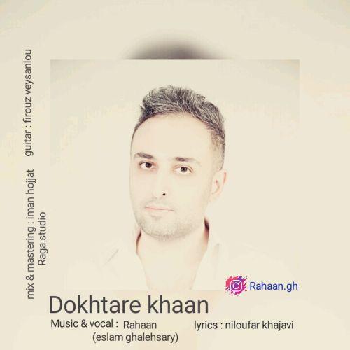 دانلود آهنگ جدید رهان ( اسلام قلعه سری) دختر خان