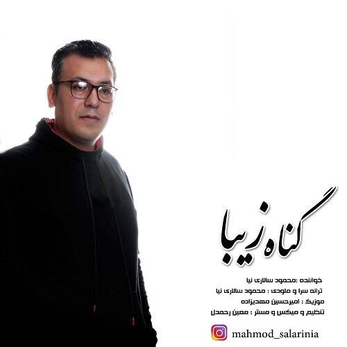 دانلود آهنگ جدید محمد سالاری نیا گناه زیبا