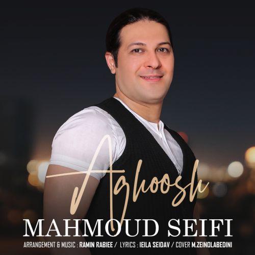 دانلود آهنگ جدید محمود سیفی آغوش